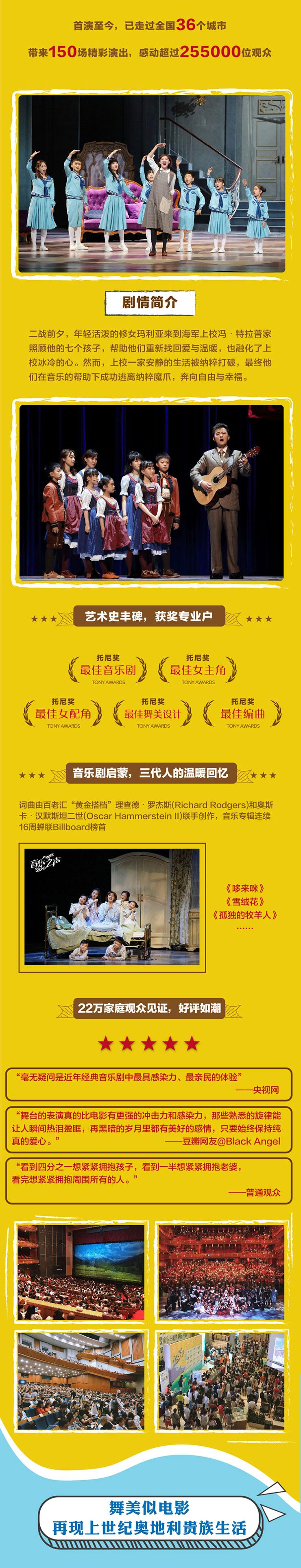 TSOM-开票长图-北京-家庭套票-02.jpg