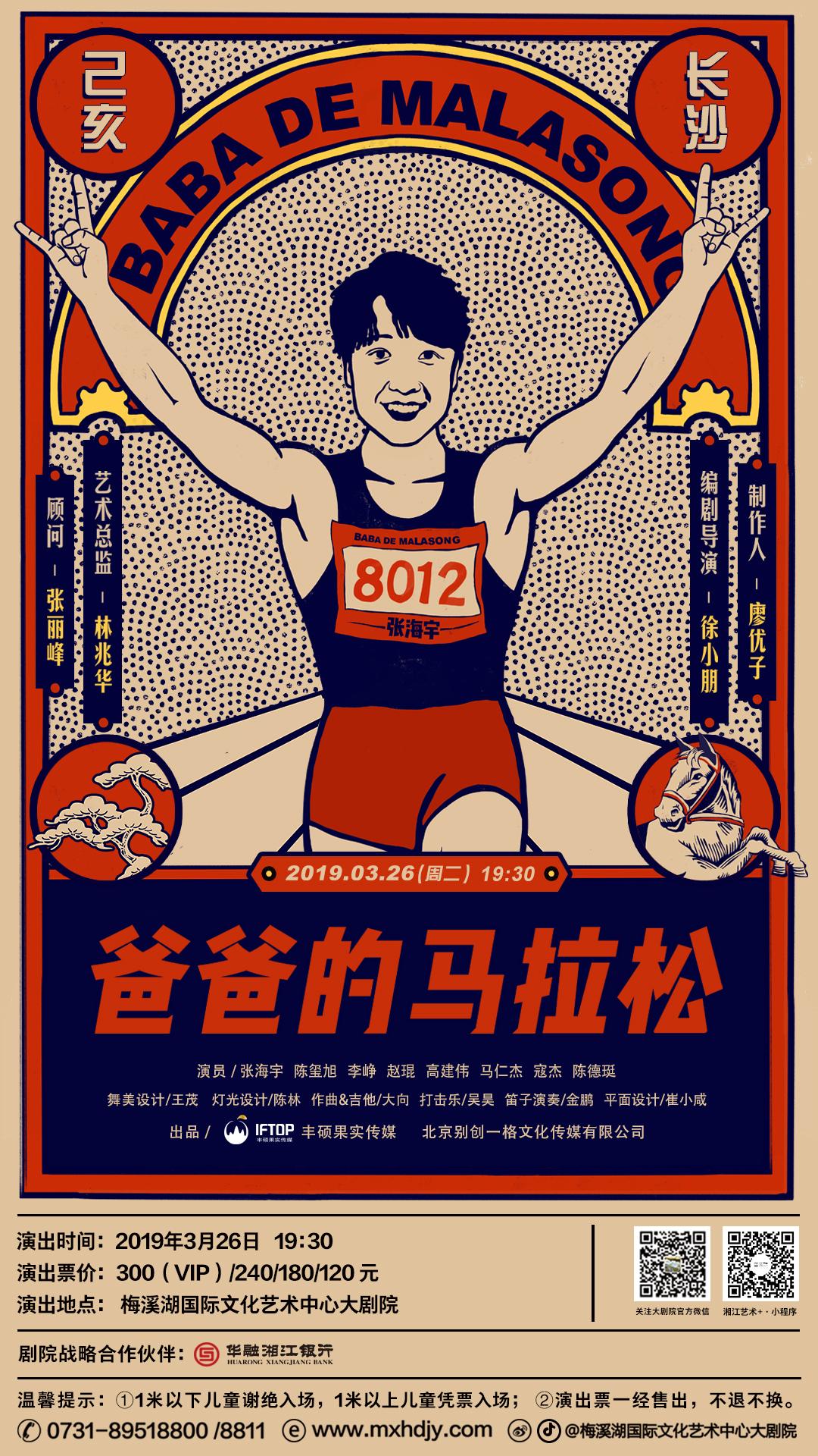 M海報-爸爸的馬拉松.jpg