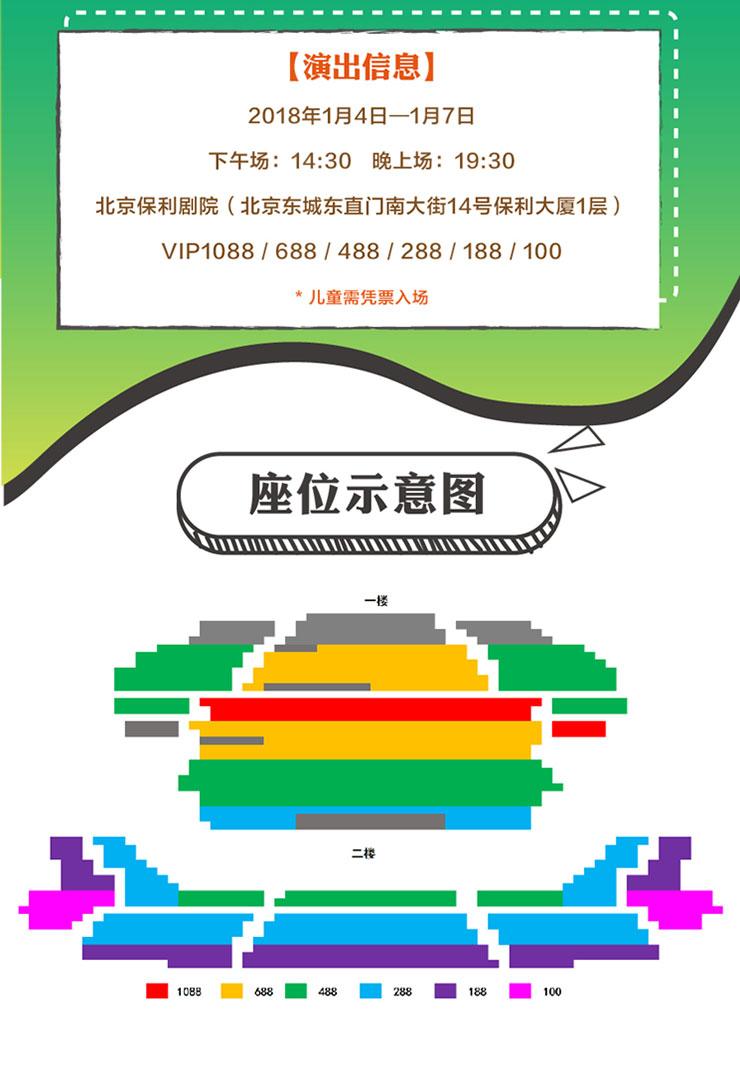 TSOM-开票长图-北京-家庭套票-04.jpg