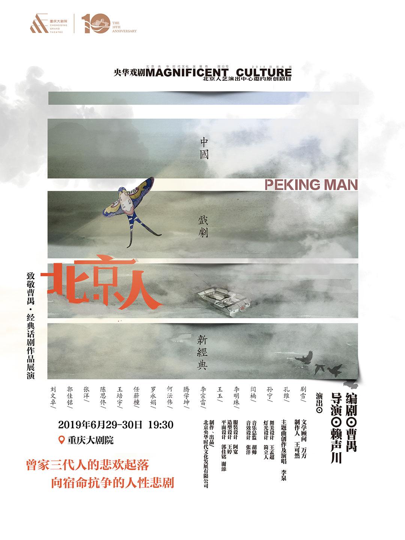 北京人海报04.jpg