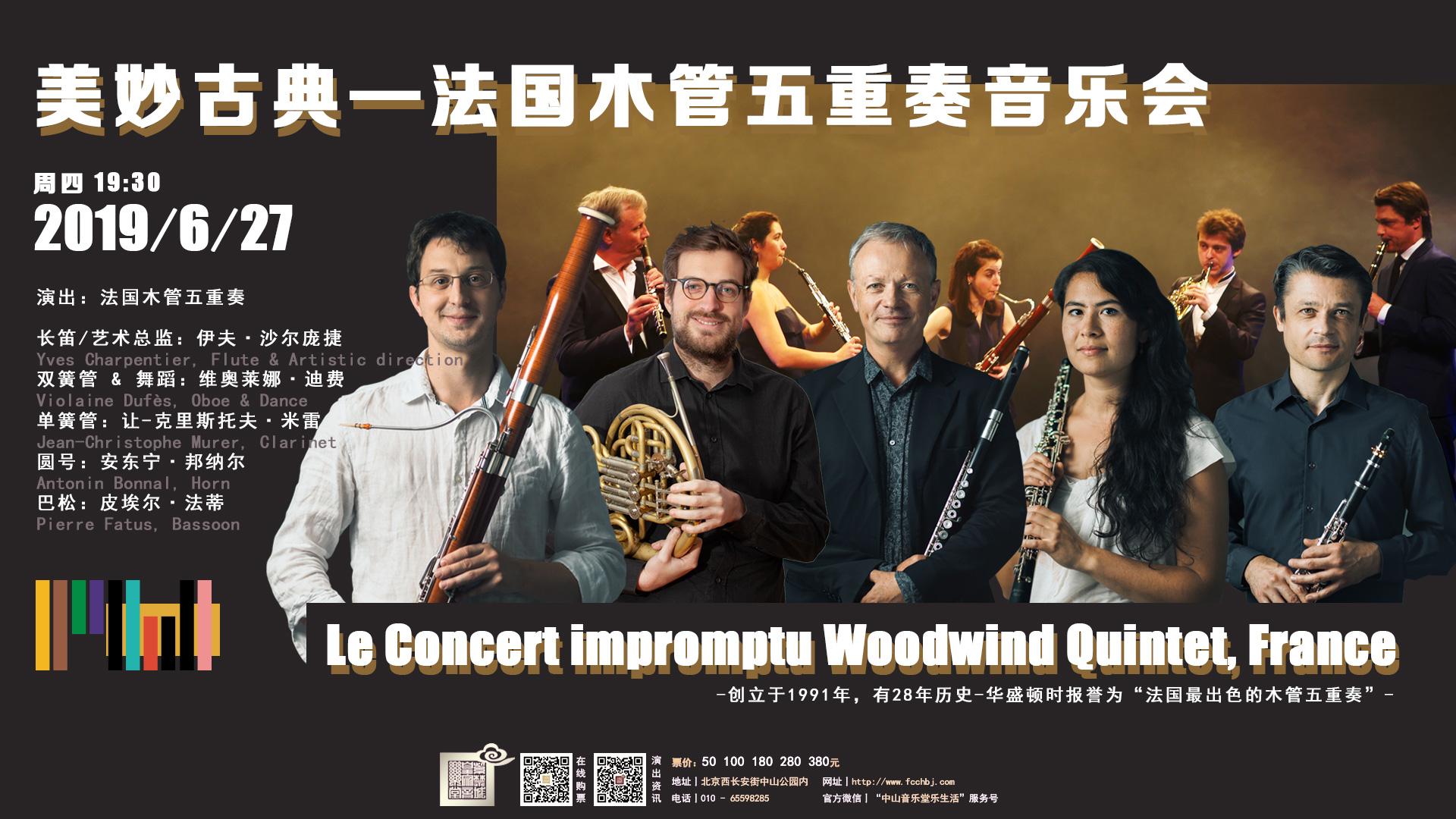 19.6.27法国木管五重奏.jpg