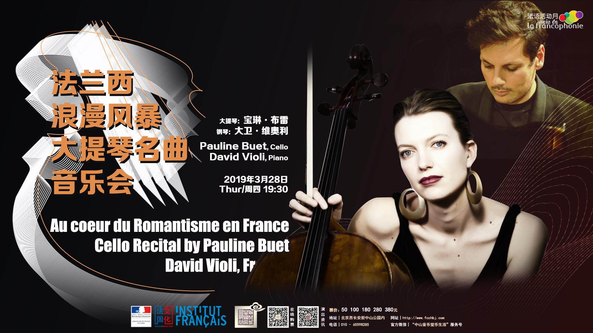 19.3.28法兰西浪漫风暴—大提琴名曲音乐会2.jpg