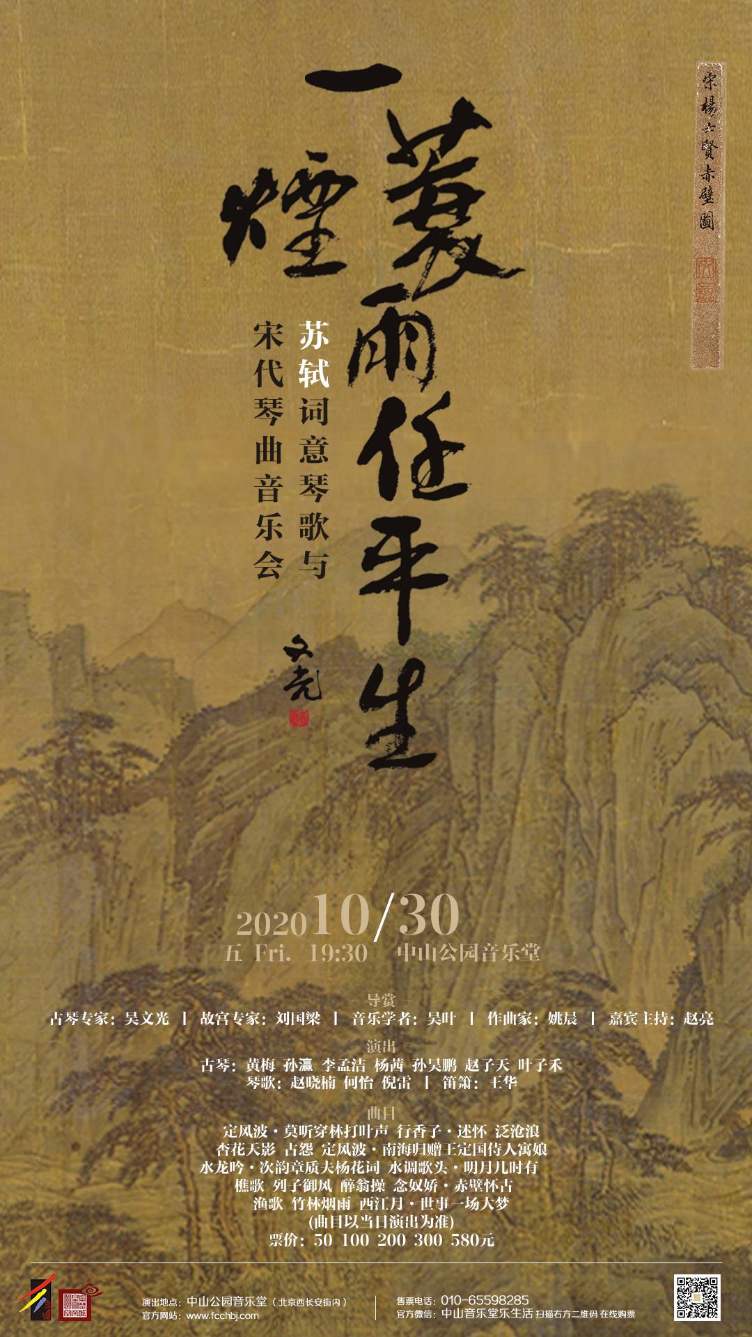 20.10.30一蓑烟雨任平生—苏轼词意琴歌与宋代琴曲音乐会竖2.jpg