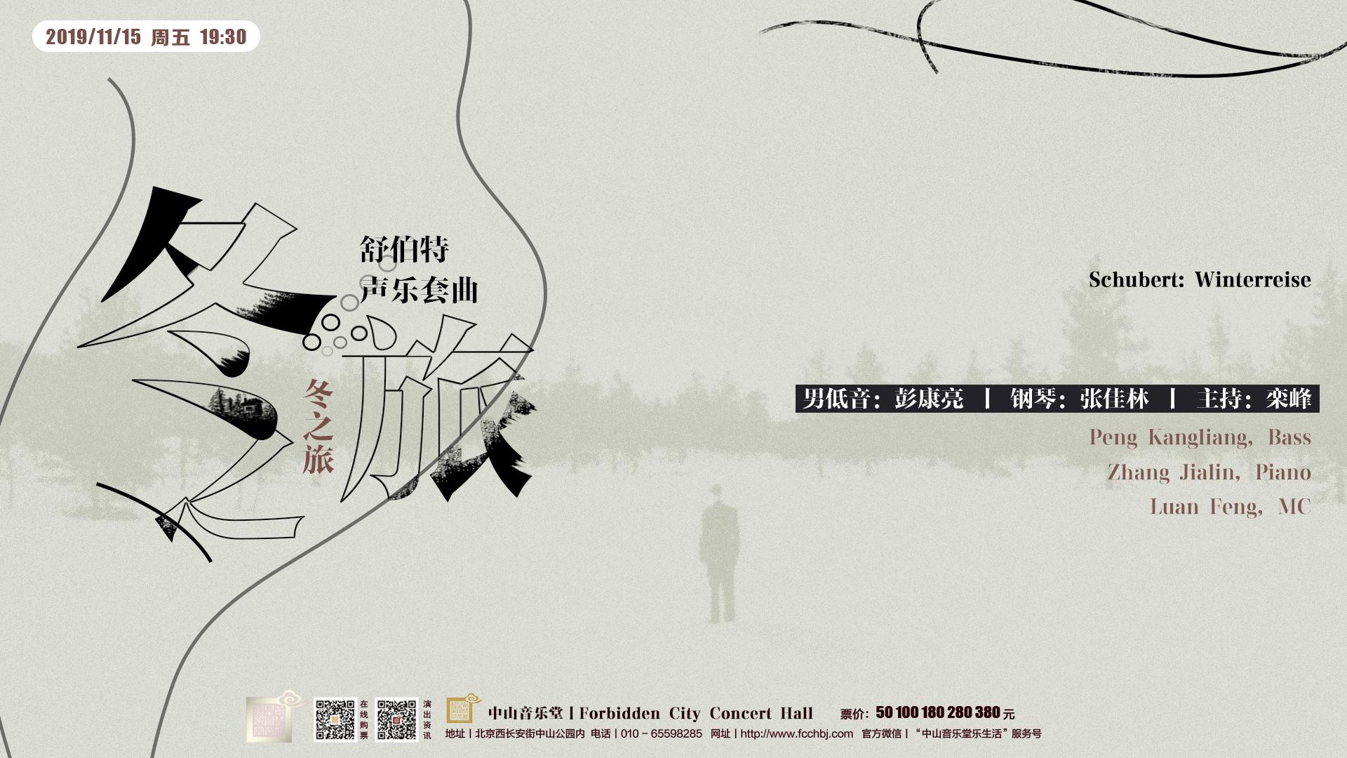 19.11.15冬之旅.jpg