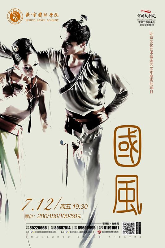 国风海报6.11_副本.jpg