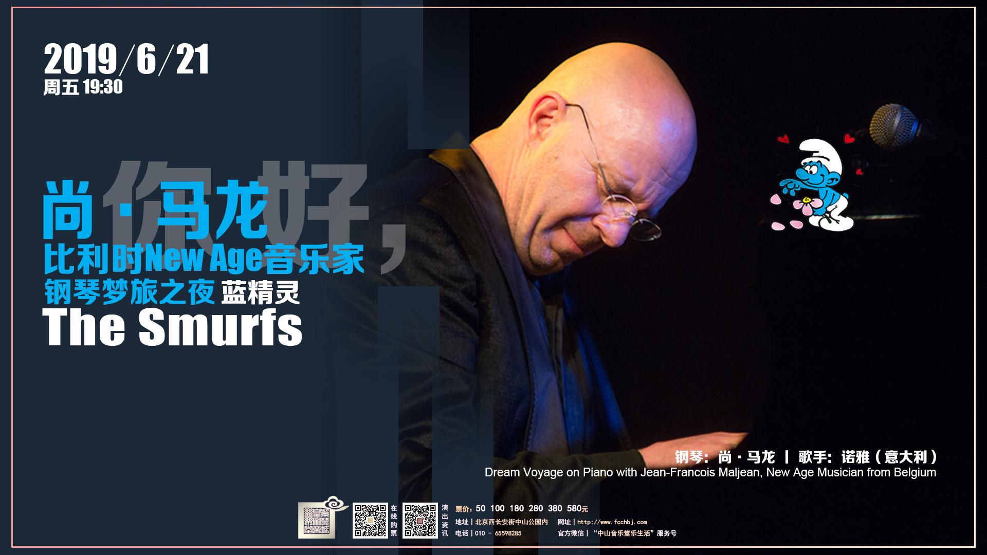 19.6.21你好,蓝精灵—比利时New-Age音乐家尚·马龙钢琴梦旅之夜.2.jpg