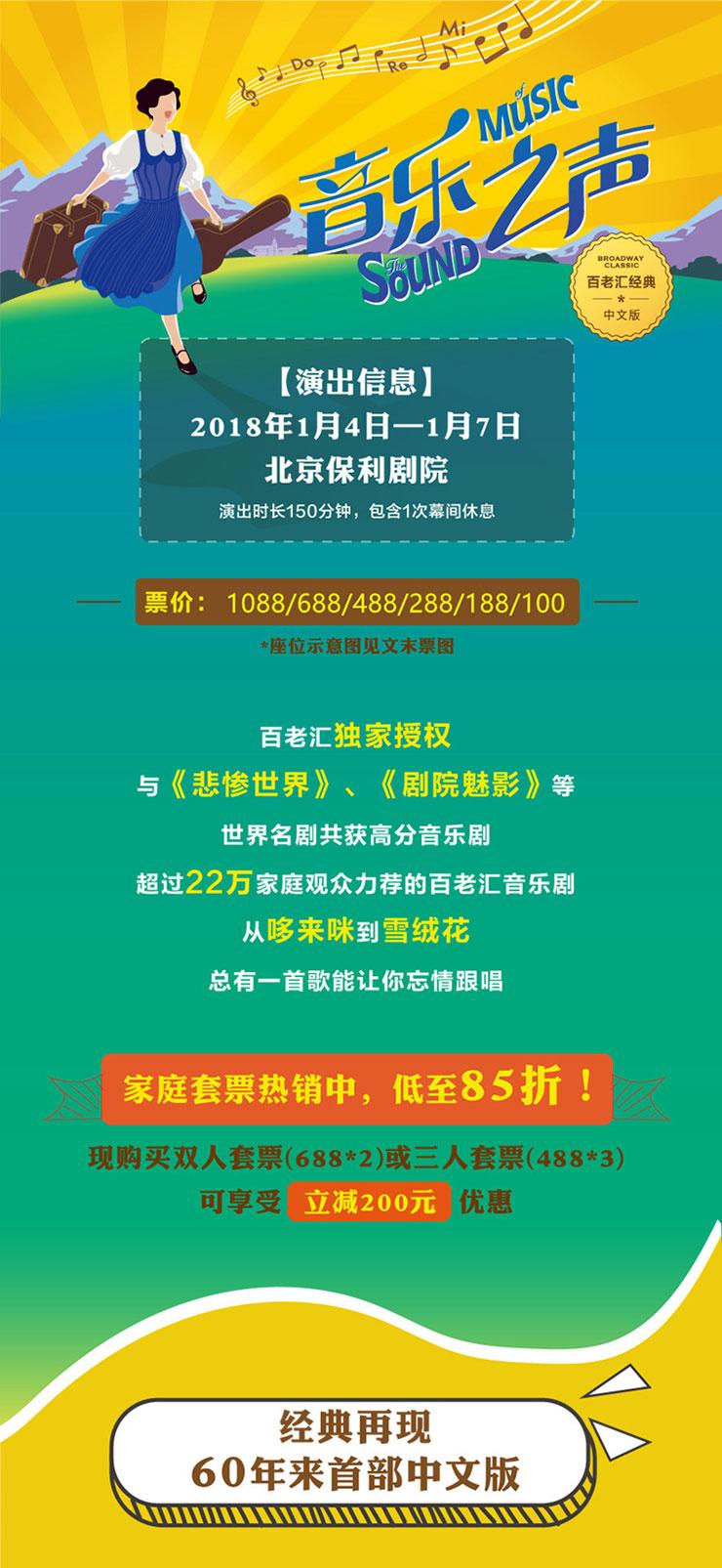 TSOM-开票长图-北京-家庭套票-01.jpg