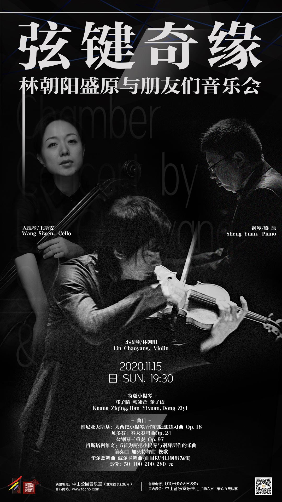 20.11.15弦键奇缘—林朝阳、盛原与朋友们音乐会竖.jpg
